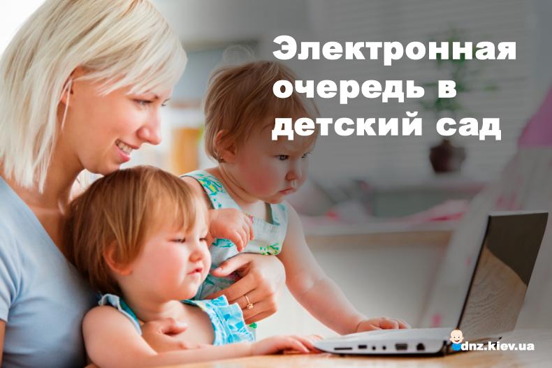 Электронная очередь в детский сад
